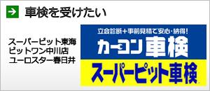 名古屋車検