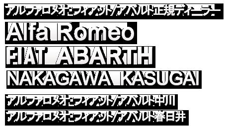 名古屋・春日井のフィアット・アルファロメオ正規ディーラー