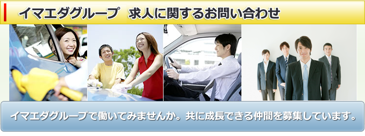車検に関するお問い合わせ